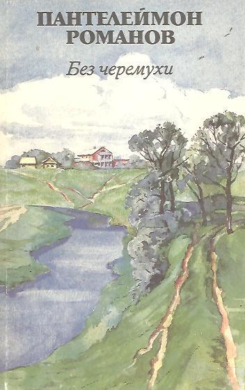 Пантелеймон романов