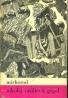 Nikolaj Vasilievič Gogol: Mirhorod