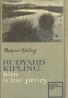 Rudyard Kipling: Kim a iné prózy