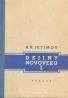 A. V. Jefimov: Dejiny novoveku I