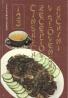 Zdenka Heřmanová: 123 čínskych receptov