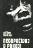 Wiliam Faulkner: Neodpočívaj v pokoji