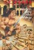 A.S.Pergill: Conan a sedm dní do úplňku