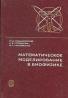 J.M. Romanovskij, N.V. Stepanova, D.S. Černavskij: Matematičeskoe modelirovanie v biofizike