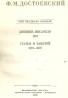 F.M. Dostojevskij: Dnevnik pisatelja 1873, Staťi i zametki 1873-1878