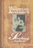 Margaret Mitchellová: Stratený ostrov