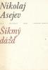 Nikolaj Asejev: ŠIkmý dážď