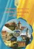 Стратегія розвитку міста Ужгород до  2015 року