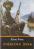 Zane Grey: Ztracená řeka