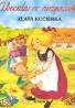 Kolektív autorov: Abeceda v rozprávke- Zlatá kučierka