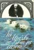 Hans Otto Meissner : Na Aljaške som ja cárom