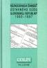 Kolektív autorov: Rozhodovacia činnosť ústavného súdu slovenskej republiky 1993-1997