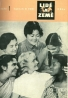 Kolektív autorov: Lidé a země 1961