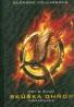 Suzanne Collinsová: Hry o život - Skúška ohňom - Drozdajka