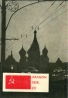 Aragon Maurois: Soubežné dějiny SSSR I.-III.