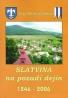 Ondrej Fábry: Slatvina na pozadí dejín 1246-2006