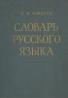 C.N.Ožerov-Slovník Ruského jazyka, v ruštine