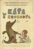 N.V.Gernetová-Káťa a krokodýl
