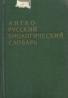 kolektív-English-Russian biological dictionary