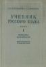 kolektív-Učebnica Ruskeho jazyka