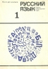 kolektív-Ruský jazyk I-III