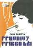 Hana Lasicová-Pravdivý príbeh lži