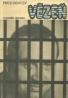 V.Škutina-Vězeň