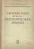 Г.H.Берман-сборник задач по курсу matemaтического анализа