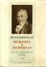 Hviezdoslav-Herodes a Herodias
