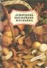 Vilém Vrabec-Jihočeská houbařská kuchařka
