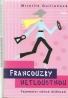 Mireille Guilianová: Francouzky netloustnou
