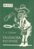 F.A.Elstner- Zálesácka kuchyně