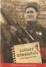 V.G.Zajcev- Zápisky ostreľovača
