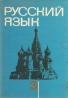 kolektív- Ruský jazyk 3