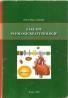 O.Rácz a kolektív- Základy patologickej fyziológie