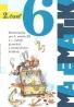 kolektív- Matematika pre 6.roč. gymnázii