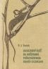 F.J.Turček- Obrázkový klúč na určovanie poškodzovania drevín cicavcami