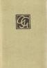Graham Greene-Tichý Američan