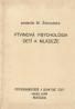 M.Žebrowska- Vývinová psychológia detí a mládeže