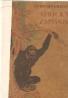 Ľudo Ondrejov- Africky zápisník