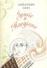 Alexander Grin: Jessie a Morgiana