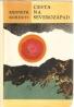 K.Boberts- Cesta na sebverozápad