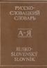 kolektív- Rusko-Slovenský slovník A-Я