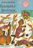 Z.Malinsky- Zvieratká športujú