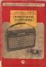 J.Lukeš- Transistorová elektronika