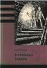 Lev Kiršner- Šifrovaná zpráva