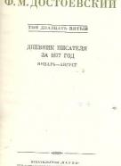 F.M. Dostojevskij: Dnevnik pisatelja za 1877 god