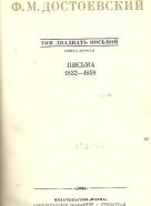 F.M. Dostojevskij: Pisma 1835-1859