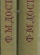 F.M. Dostojevskij: Pisma 1869-1877 I.-II.