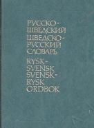 Русско-шведский, Шведско-русский словарь. Rysk-svensk, Svensk-rysk ordbok